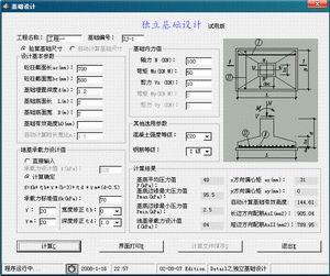 Detail钢结构细部设计下载 2008.12.8 官方版