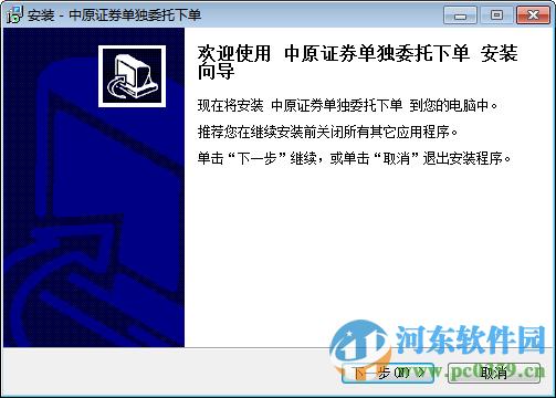中原证券网上交易独立版下载