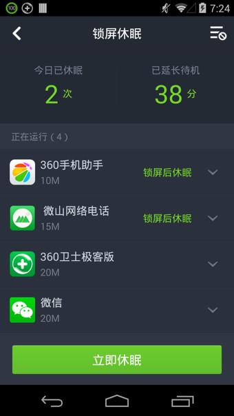 360省电王(3)