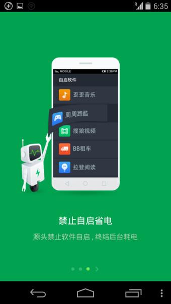 360省电王(2)