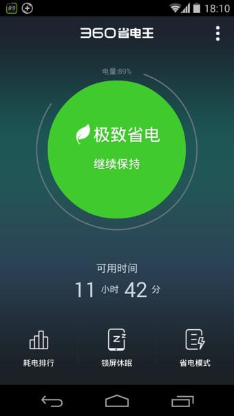 360省电王(1)