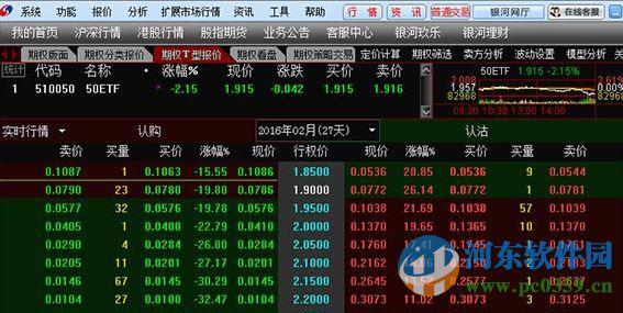中国银河证券海王星股票期权交易客户端下载