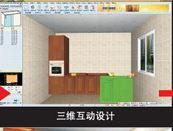 圆方橱柜设计软件下载 6.0 官方版