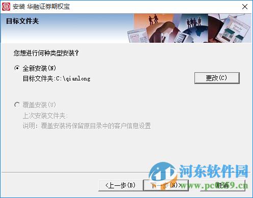 华融证券期权宝下载 2.7.0.46 官方最新版
