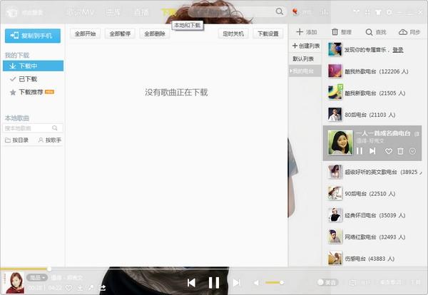 酷我音乐盒 2017 8.7.4.0 官方正式版