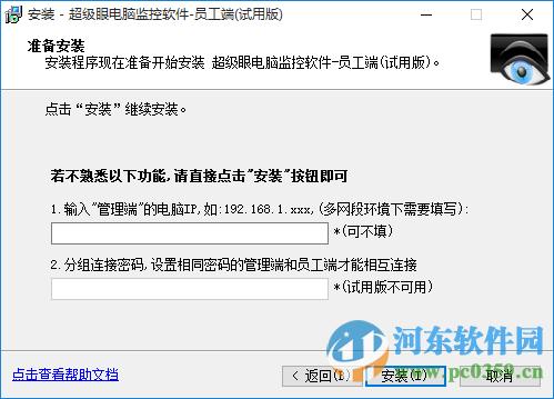 超级眼局域网监控软件系统下载 8.20 官方版