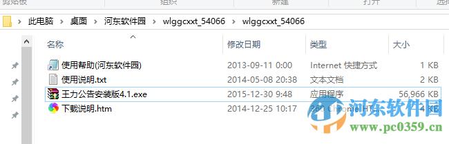 王力汽车公告(汽车公告查询软件) 4.1 官方版