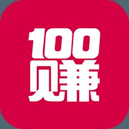 100赚 1.8