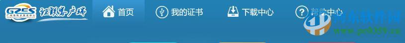 广东数字证书证联客户端 3.8.1.2 官方最新版