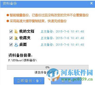 小鱼一键重装系统大师 11.5.47.1570 官方版