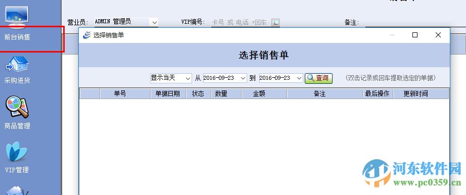 三易通服装进销存软件下载 5.27 官方最新版