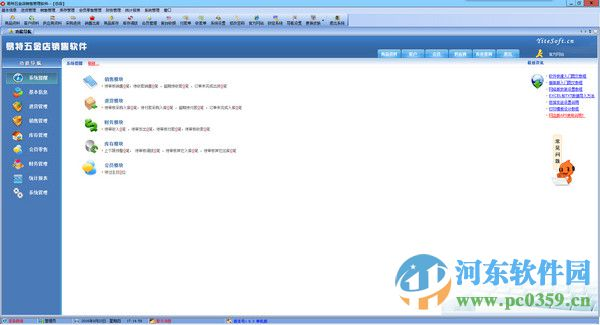易特五金店销售管理软件 7.9 官方版