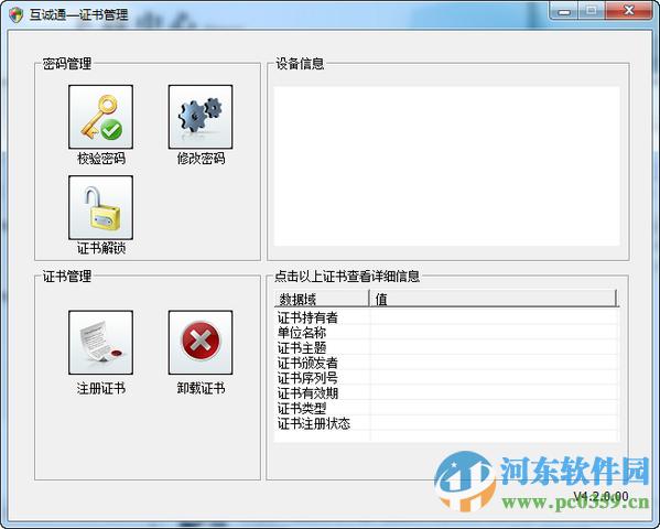 河南金穗网互诚通国税专用客户端 4.2.0.00 官方版