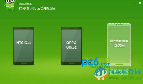360手机助手 2.5.1.1750 官方最新版