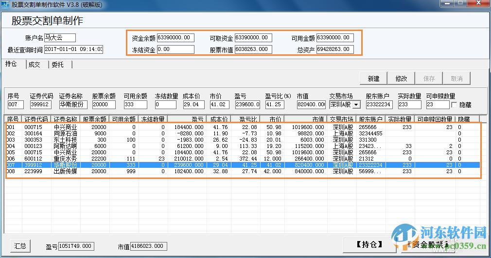 股票交割单制作软件下载 3.8 绿色特别版