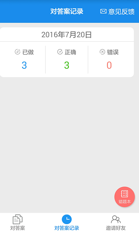 作业大师(3)