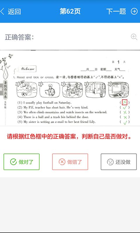 作业大师(4)