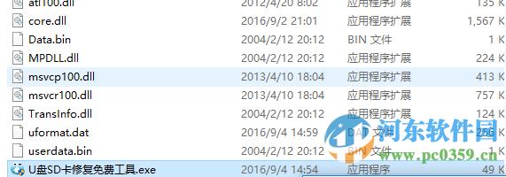 创易U盘SD卡修复工具 创易U盘SD卡修复工具