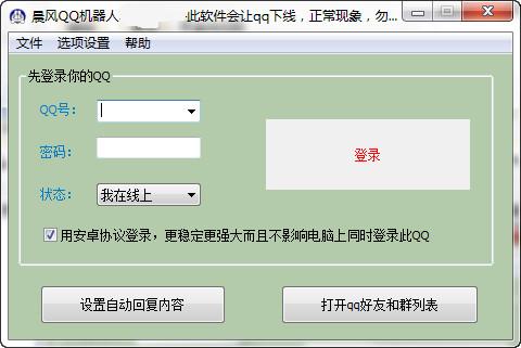 晨风QQ机器人 1.3 完美破解去更新