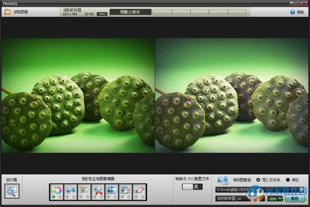 SoftColor PhotoEQ(色彩校正软件)