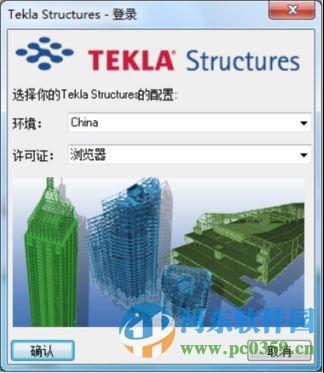 0破解版|tekla16.0下载附安装教程