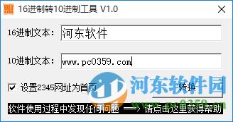 十六进制转十进制计算器 1.0 最新版