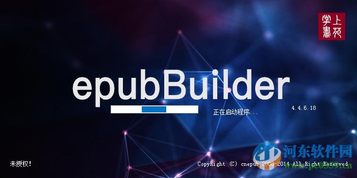 EpubBuilder下载(电子书生成) 4.8.11.30 免费版