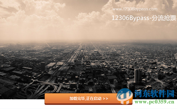 12306bypass分流抢票 1.12.91 官方版