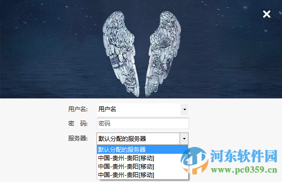 12306bypass分流抢票 1.12.95 官方版