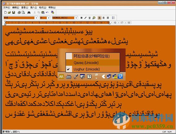 哈萨克语输入法下载 8.01 最新免费版
