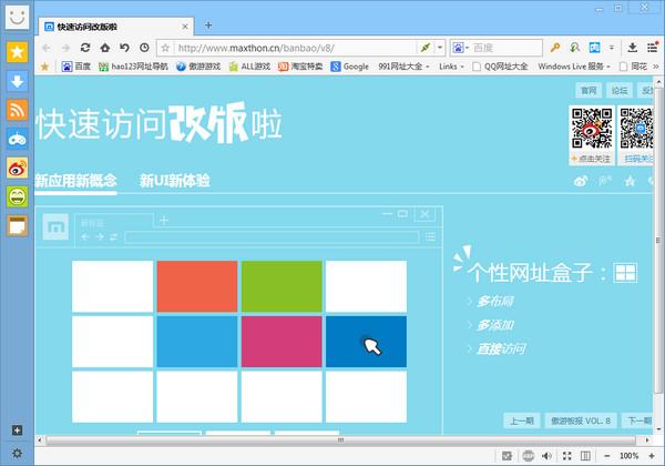 傲游云浏览器(Maxthon) 5.2.7.400 官方正式版