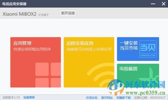 电视应用安装器(3/4)下载 1.4.2.20 官方最新版