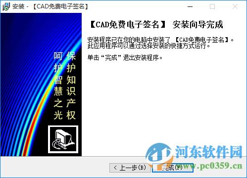 cad手写签名软件 免费cad手写电子签名下载 3.3 官方最新版 河东下载站