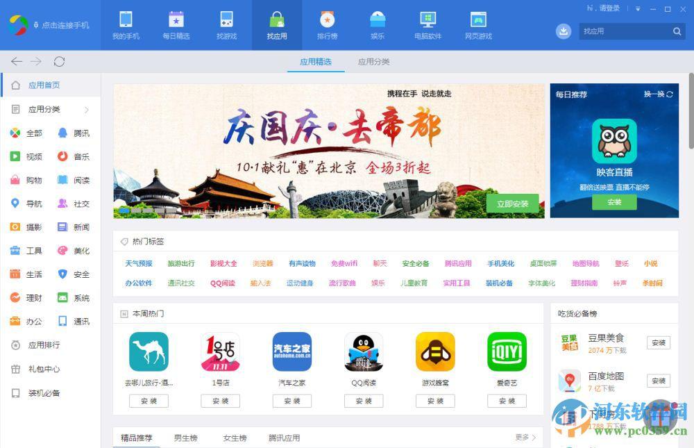 腾讯应用宝电脑版 5.8.1.5239 官方最新版
