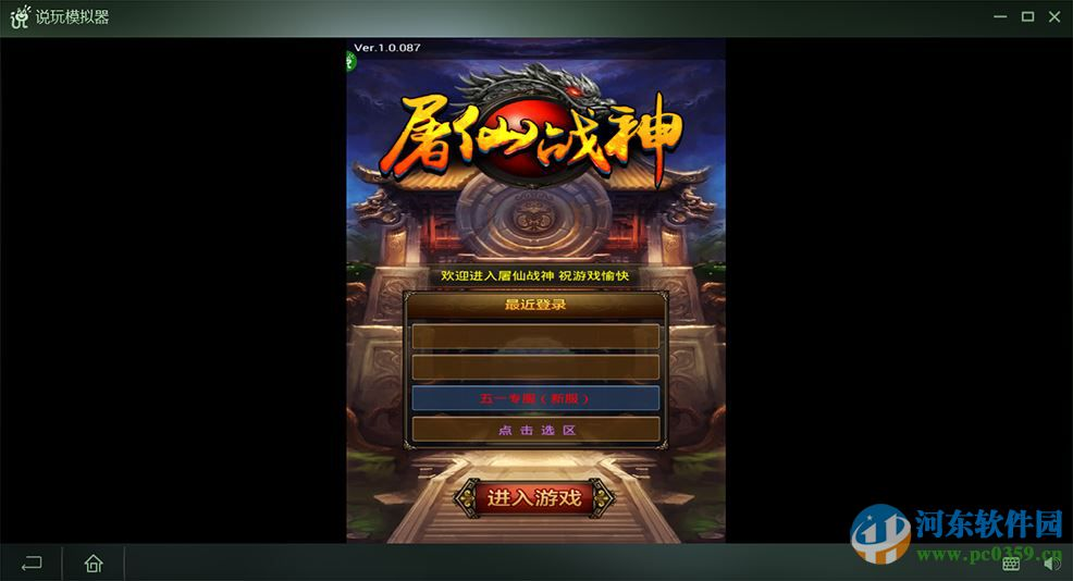 说玩模拟器下载 2.0.3 官方版
