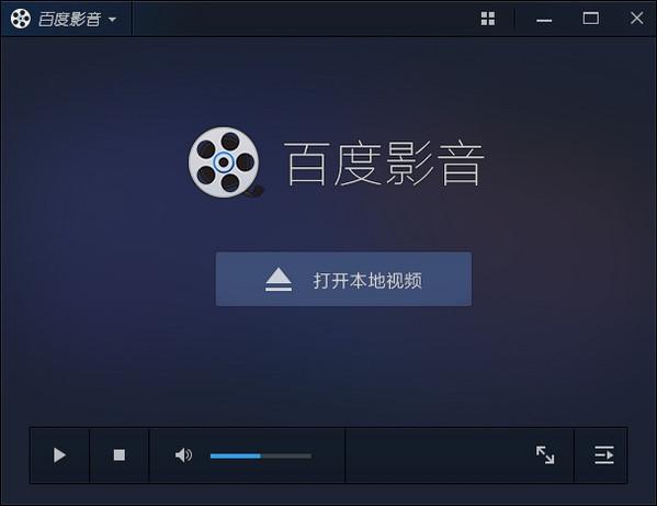 百度影音 5.6.2.47 官方正式版