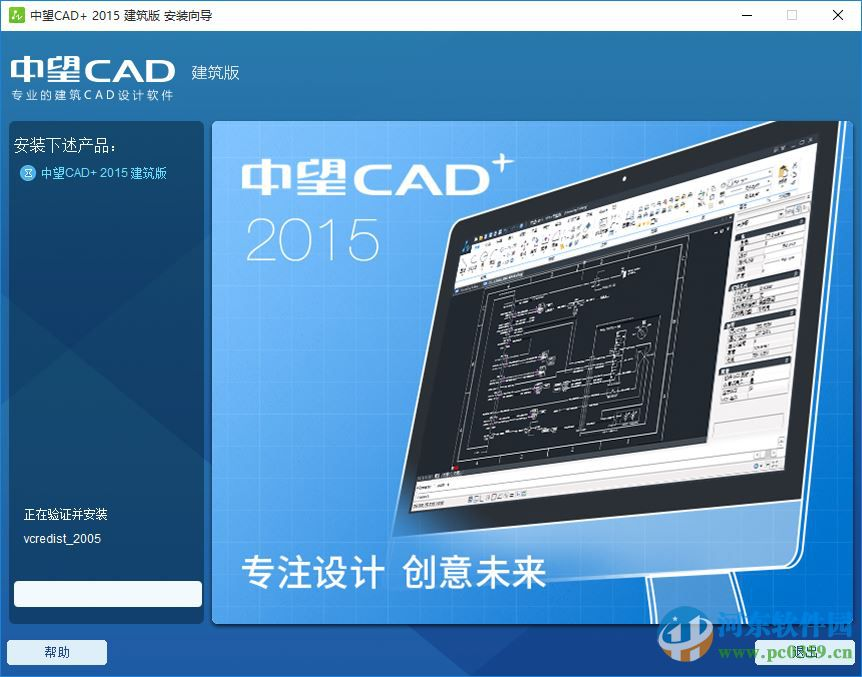 中望cad建筑版2015(含安装使用教程) 2015 官方最新版