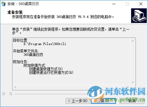 360桌面日历下载 6.9.4 官方最新版