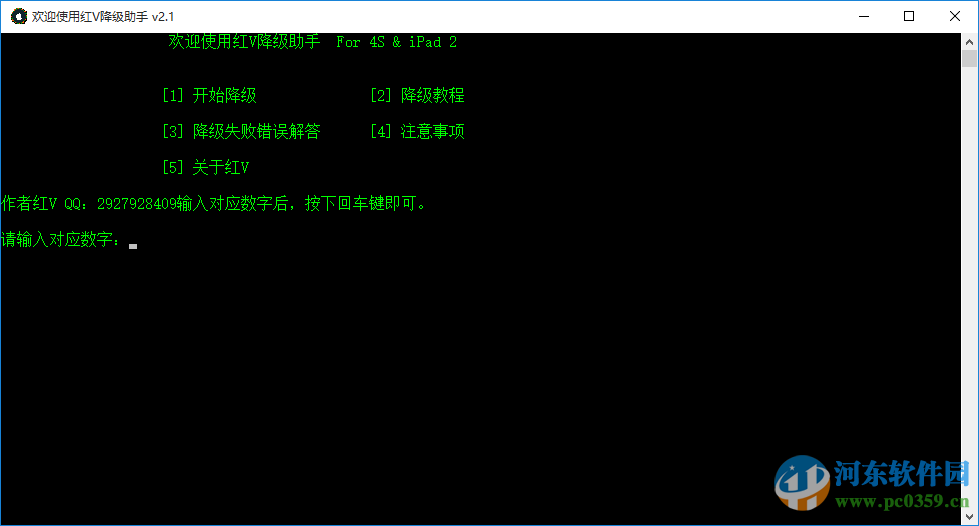 红v降级助手下载(含教程) 2.2 官网最新版