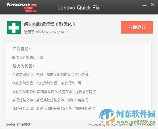 lenovo quick fix(联想快速修复8S优化)for win8/win10