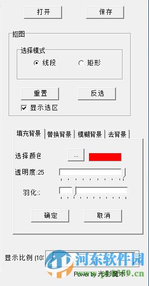 容易抠图 1.0 绿色免费版