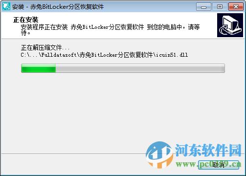 赤兔bitlocker分区恢复软件破解版 11.4 免费版