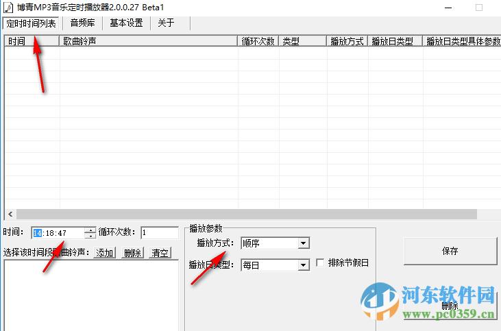 博青MP3音乐定时播放器下载 3.0 绿色免费版