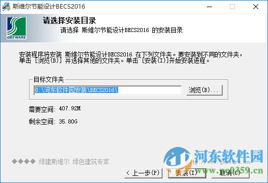 清华斯维尔2016下载(附安装使用教程) 官方最新免费版