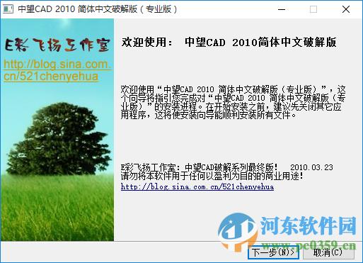 中望cad2010破解版下载 中望cad201064位/3cad反的文字是图片