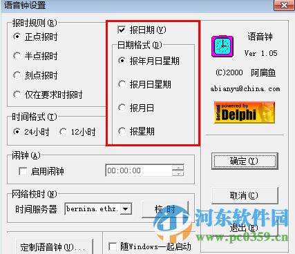 电脑语音报时下载 1.05 绿色免费版