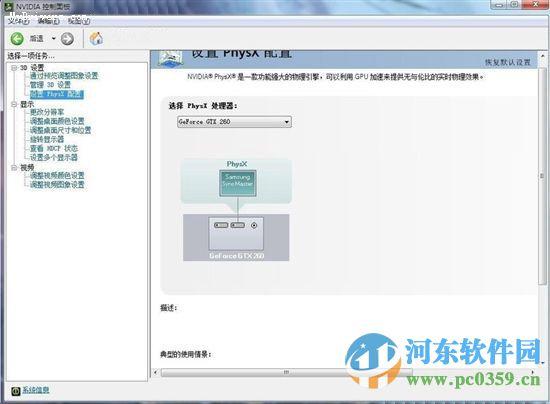 nvidia控制面板NVIDIA 显卡通用驱动(附设置方法) 9.15.0428 官网最新版