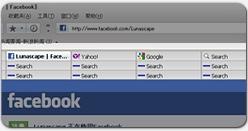 Lunascape (三引擎免费浏览器)