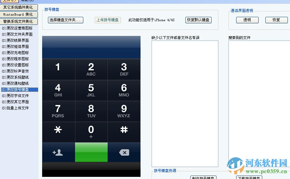 ibeautyforiphone(iPhone美化教程)ios5/ios6/i穿珠软件珠图片