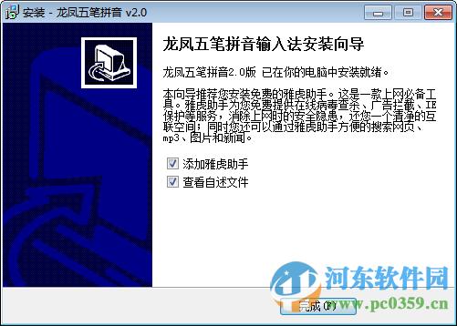 龙凤五笔拼音输入法 3.1 官方版